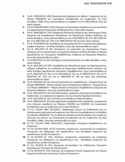 Vyjádření řeckého ministerstva zahraničí pro udělení environemntální povolení EIA